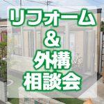 20160625リフォーム相談会s